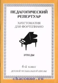 Хрестоматия для фортепиано 6 кл. Этюды